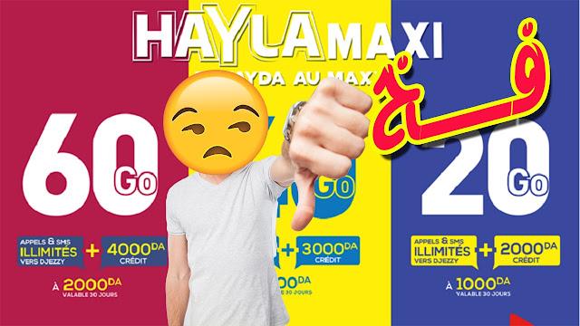 مزايا وعيوب شريحة جيزي هايلة ماكسي djezzey hayla maxi
