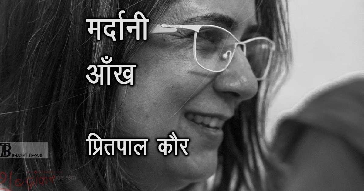 प्रितपाल कौर की कहानी 'मर्दानी आँख' | Pritpal Kaur