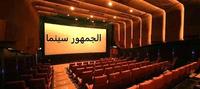 تردد قناة الجمهور سينما
