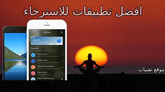 https://www.te9nyat.com/2019/05/best-applications-for-meditation-and-relaxation.html