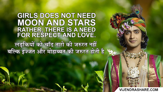LORD KRISHNA QUOTES : WHAT NEED EVERY GIRLS