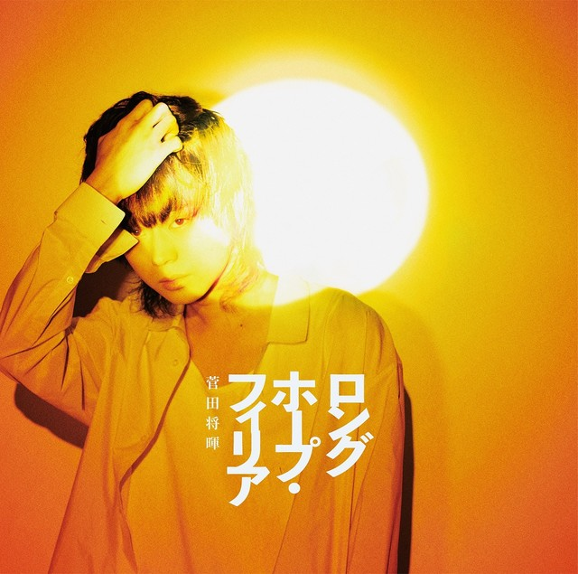 Masaki Suda - Long Hope Philia [Regular]