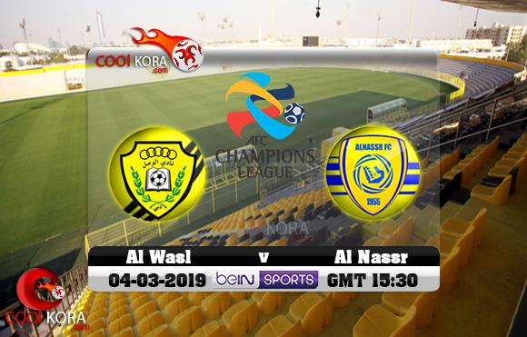مشاهدة مباراة الوصل الإماراتي والنصر السعودي اليوم 4-3-2019 في دوري أبطال آسيا