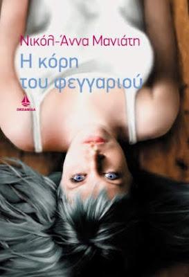 """""""Η κόρη του φεγγαριού"""" της Νικόλ-Άννα Μανιάτη εκδόσεις Ωκεανίδα BookLoverGR"""
