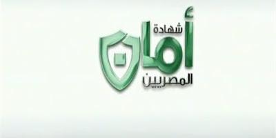 شهادة «أمان المصريين»