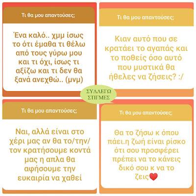 Απαντήσεις by ΣΥΛΛΕΓΩ ΣΤΙΓΜΕΣ (www.syllegw-stigmes.gr)