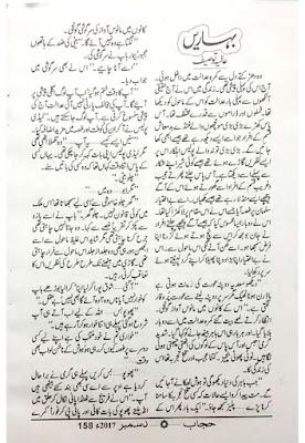 Baharain novel pdf by Aliya Touseef