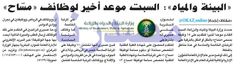 وظائف شاغرة فى جريدة عكاظ السعودية الخميس 11-05-2017 %25D8%25B9%25D9%2583%25D8%25A7%25D8%25B8%2B3