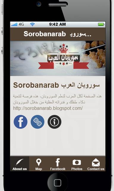 للتحميل: تطبيق سوروبان العرب للهواتف الذكية soroban arab app