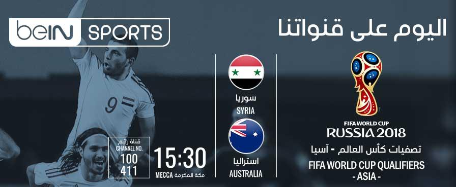توقيت مشاهدة مباراة سوريا واستراليا اليوم