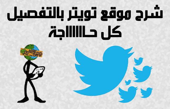 إنشاء حساب وشرح موقع تويتر بالتفصيل من الالف الى الياء Twitter from A to Z