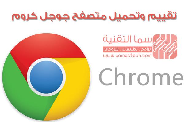 تحميل وتقييم متصفح جوجل كروم