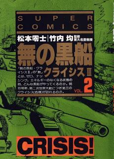 無の黒船 クライシスIII 第01-02巻