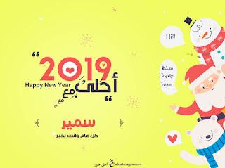 صور العام الجديد 2019 احلى مع سمير