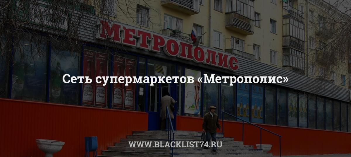 Сеть супермаркетов «Метрополис» вЧелябинске