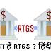 RTGS क्या हे ? हिन्दीमे