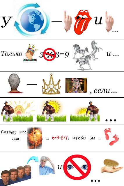 ребусы - загадки - головоломки