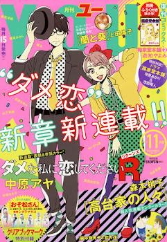 Dame na Watashi ni Koishite Kudasai de Nakahara Aya