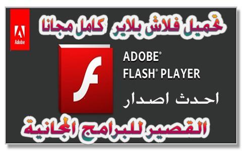 تحميل فلاش بلاير 2019 كامل مجانا - Adobe Flash Player 2019