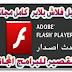 تحميل فلاش بلاير 2018 كامل مجانا - Adobe Flash Player 2018