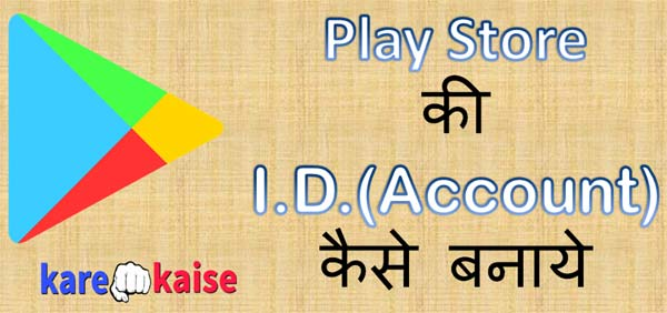 Play-store-id-kaise-banaye