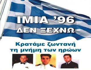 """Σαν σήμερα το 1996 τρία παλικάρια """"θυσιάζονται"""" για την Πατρίδα, αποτέλεσμα της """"ανικανότητας"""" της Ελληνικής Κυβέρνησης να σταθεί στο ύψος των περιστάσεων..."""