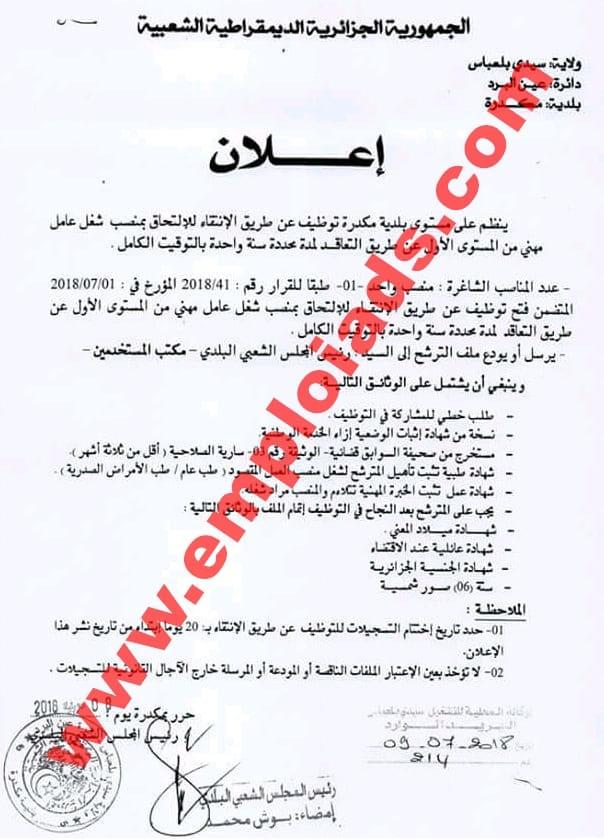 إعلان مسابقة توظيف ببلدية مكدرة ولاية سيدي بلعباس جويلية 2018