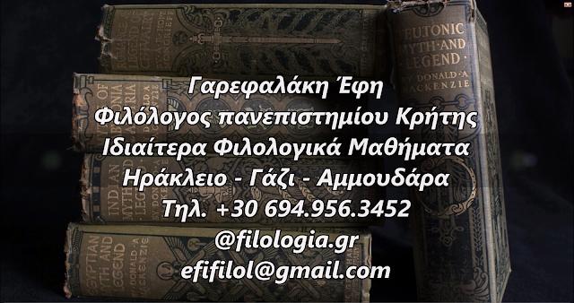 https://www.facebook.com/filologia.gr/