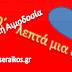 Εθελοντική αιμοδοσία στην Τερπνή-Σερρών στις 14-10-2018