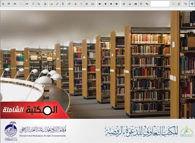 تحميل المكتبة الشاملة للكمبيوتر