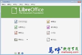 免費Office軟體下載 - LibreOffice 免安裝中文版