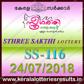 """kerala lottery result 24.7.2018 sthree sakthi ss 116"" 24th july 2018 result, kerala lottery, kl result,  yesterday lottery results, lotteries results, keralalotteries, kerala lottery, keralalotteryresult, kerala lottery result, kerala lottery result live, kerala lottery today, kerala lottery result today, kerala lottery results today, today kerala lottery result, 24 07 2018, 24.07.2018, kerala lottery result 24-07-2018, sthree sakthi lottery results, kerala lottery result today sthree sakthi, sthree sakthi lottery result, kerala lottery result sthree sakthi today, kerala lottery sthree sakthi today result, sthree sakthi kerala lottery result, sthree sakthi lottery ss 116 results 24-7-2018, sthree sakthi lottery ss 116, live sthree sakthi lottery ss-116, sthree sakthi lottery, 24/7/2018 kerala lottery today result sthree sakthi, 24/07/2018 sthree sakthi lottery ss-116, today sthree sakthi lottery result, sthree sakthi lottery today result, sthree sakthi lottery results today, today kerala lottery result sthree sakthi, kerala lottery results today sthree sakthi, sthree sakthi lottery today, today lottery result sthree sakthi, sthree sakthi lottery result today, kerala lottery result live, kerala lottery bumper result, kerala lottery result yesterday, kerala lottery result today, kerala online lottery results, kerala lottery draw, kerala lottery results, kerala state lottery today, kerala lottare, kerala lottery result, lottery today, kerala lottery today draw result"