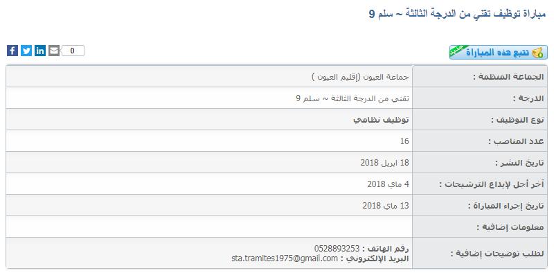 مباراة لتوظيف تقني من الدرجة الثالثة ~ سلم 9 (16 منصب) بجماعة العيون (إقليم العيون)