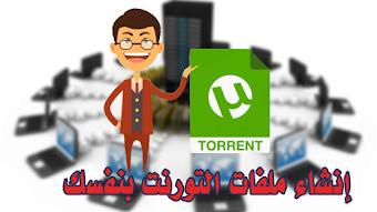 طريقة إنشاء ملفات التورنت µTorrent  بنفسك ورفعها على مواقع الرفع علي الانترنت