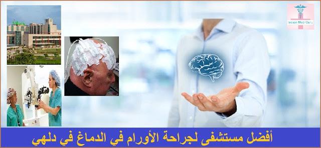 أفضل مستشفى لجراحة الأورام في الدماغ في دلهي
