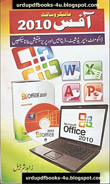 MS Office 2010 urdu