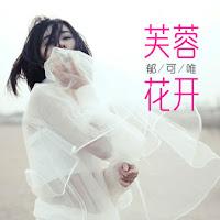 Yisa Yu (Yu Ke Wei 郁可唯) - Furong Hua Kai (芙蓉花开)