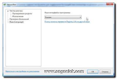 Registry Life 3.31 - Выбираем язык интерфейса