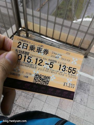 兩日的單軌電車車票