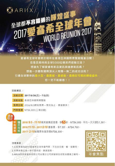 World Reunion 2017