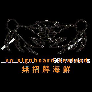 NO SIGNBOARD HOLDINGS LTD. (1G6.SI) @ SG investors.io