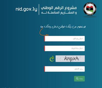 التسجيل للحصول علي الرقم الوطني