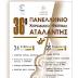 36ο Πανελλήνιο Χορωδιακό Φεστιβάλ Αταλάντης
