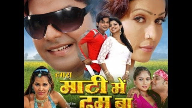 Hamra Mati Me Dam Ba (Bhojpuri) Movie Star Casts, Wallpapers, Trailer, Songs & Videos