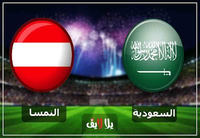 مشاهدة مباراة السعودية والنمسا بث مباشر اليوم 11-1-2019 في كاس العالم لليد