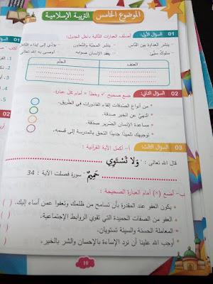 اسئلة وحلول في مادة التربية الاسلامية السنة الرابعة ابتدائي الجيل الثاني