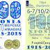 Οι Πρόσκοποι Βέροιας-Ημαθίας γιορτάζουν 100 χρόνια! (6-7/10)