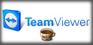 تحميل برنامج تيم فيور 13 teamviewer للتحكم في الأجهزة عن بعد مجانا ، يُقدم هذا المقال من خلال موقع جبنا التايهة معلومات هامة عن برنامج تيم فيور Team Viewer، تحميل برنامج تيم فيور 13، تيم فيور 13 كامل ، وتنزيل برنامج تيم فيور 13،تحميل برنامج تيم فيور 13،تحميل برنامج تيم فيور 12،تحميل برنامج تيم فيور 10،تحميل تيم فيور 13،شرح برنامج تيم فيور،تيم فيور 11،تحميل برنامج teamviewer للكمبيوتر،تحميل برنامج تيم فيور مفعل
