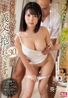 Tsukasa Aoi -I m Sorry พ่อผัวตัวตีท้าย.. [SSNI-154]