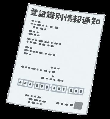登記識別情報通知のイラスト